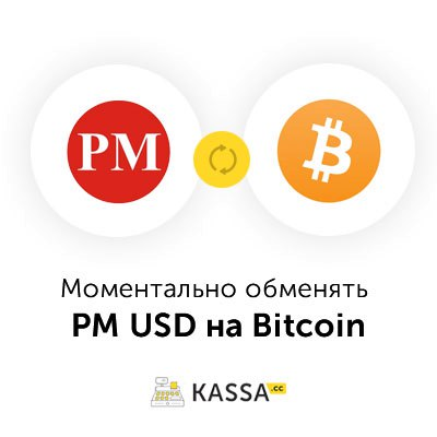 Вывод Perfect Money USD на карту Сбербанк (Perfect Money USD → Сбербанк))